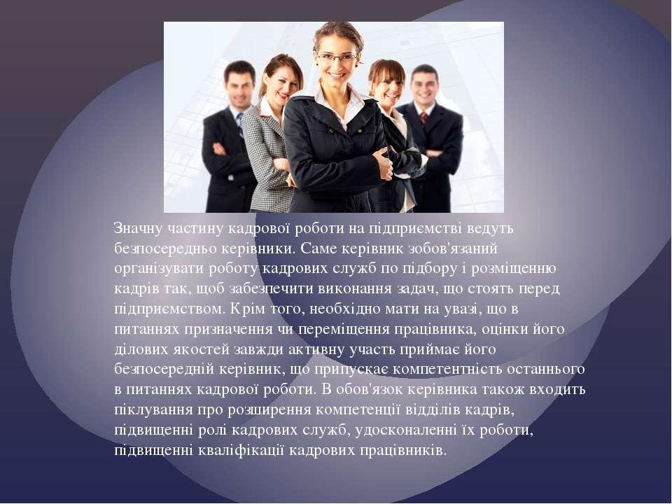 Значну частину кадрової роботи на підприємстві ведуть безпосередньо керівники...