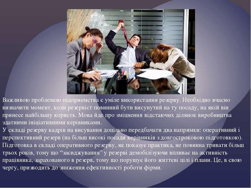 Важливою проблемою підприємства є уміле використання резерву. Необхідно вчасн...