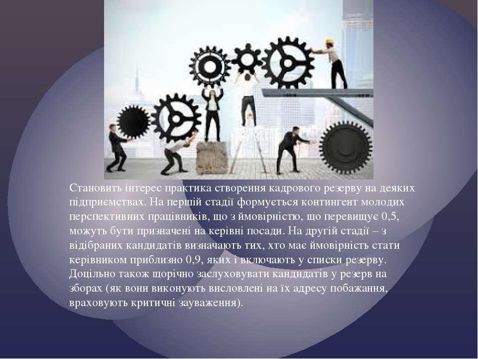 Становить інтерес практика створення кадрового резерву на деяких підприємства...