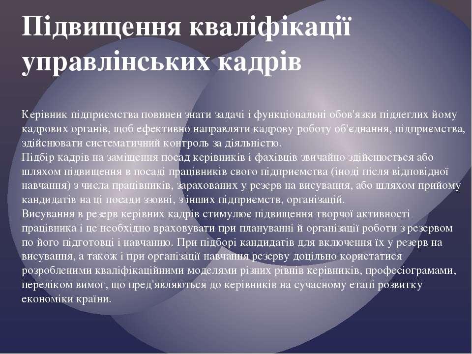 Підвищення кваліфікації управлінських кадрів Керівник підприємства повинен зн...