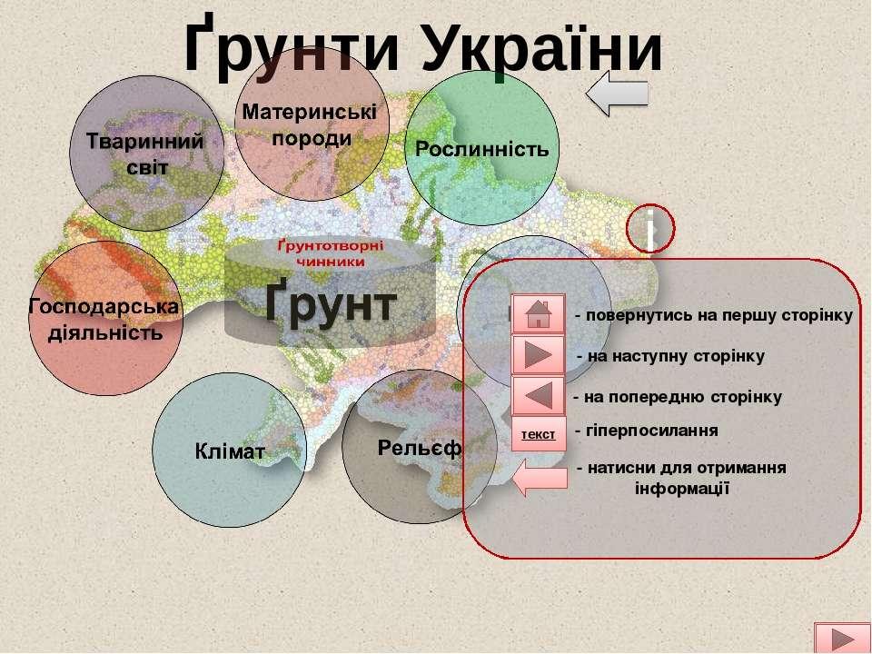 Ґрунти України і - повернутись на першу сторінку - на наступну сторінку - на ...