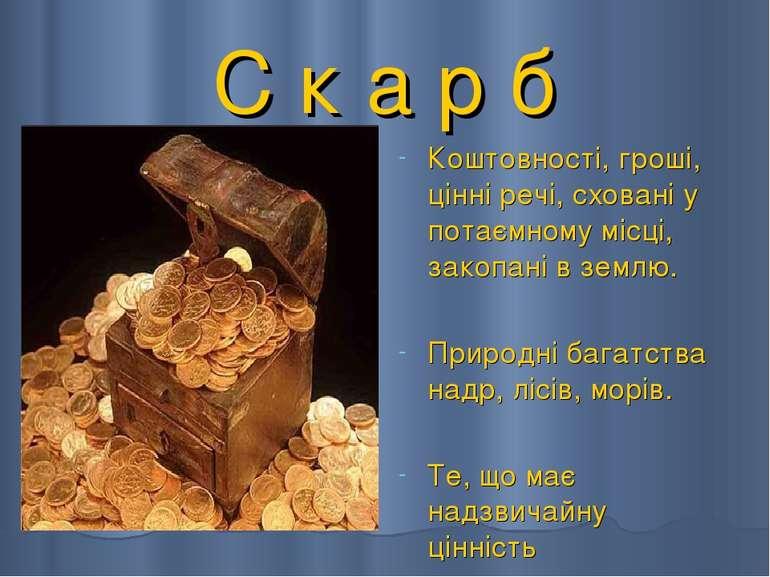 С к а р б Коштовності, гроші, цінні речі, сховані у потаємному місці, закопан...