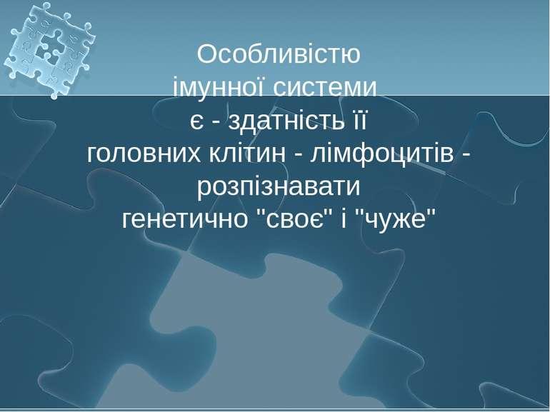 Особливістю імунної системи є - здатність її головних клітин - лімфоцитів - р...