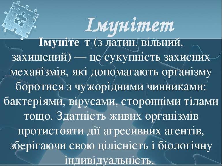 Імунітет Імуніте т(з латин. вільний, захищений)— це сукупність захисних мех...