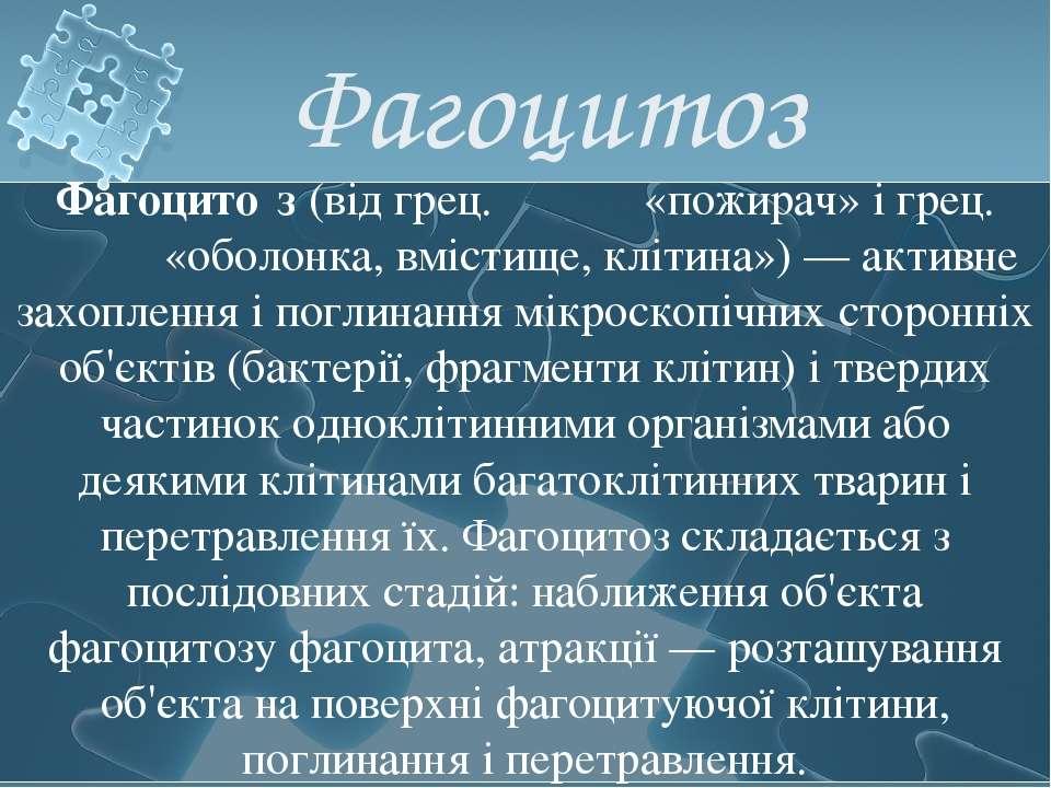 Фагоцитоз Фагоцито з (від грец. φάγος «пожирач» і грец. κύτος «оболонка, вміс...