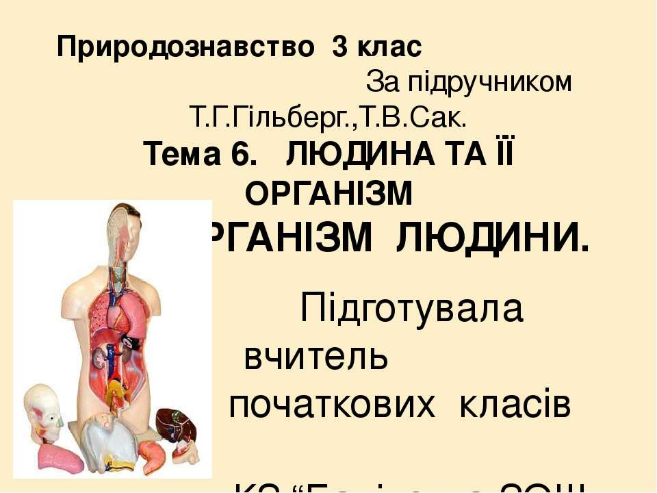 Природознавство 3 клас За підручником Т.Г.Гільберг.,Т.В.Сак. Тема 6. ЛЮДИНА Т...