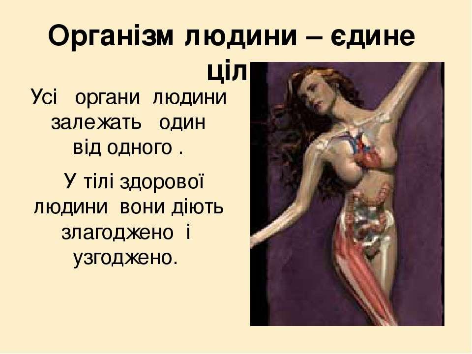 Організм людини – єдине ціле Усі органи людини залежать один від одного . У т...