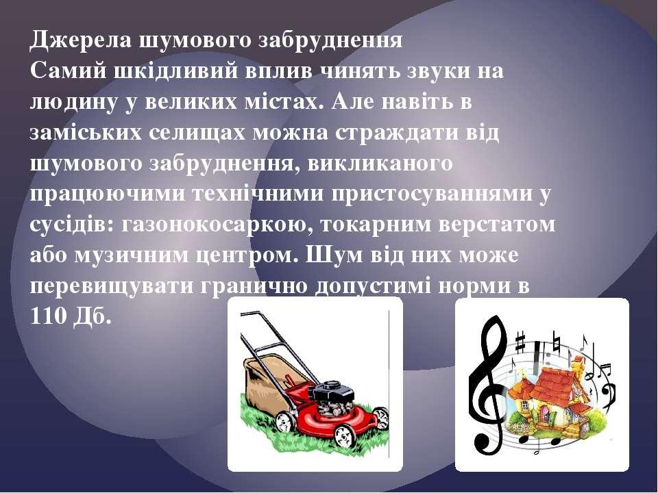 Джерела шумового забруднення Самий шкідливий вплив чинять звуки на людину у в...