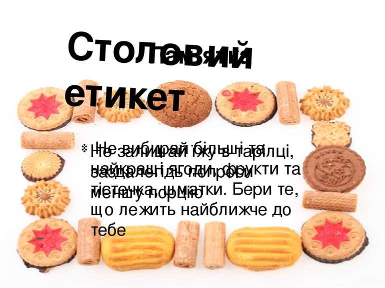 Столовий етикет Пам'ятка Не вибирай більші та найкращі ягоди, фрукти та тісте...