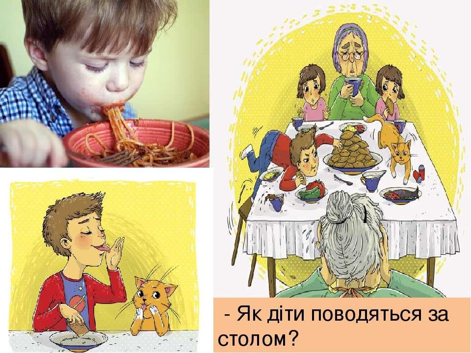 - Як діти поводяться за столом?