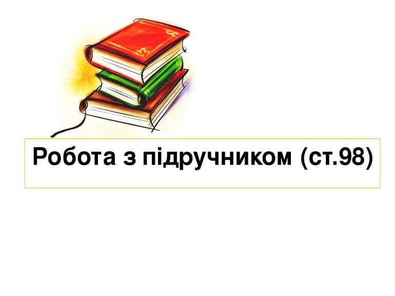 Робота з підручником (ст.98)