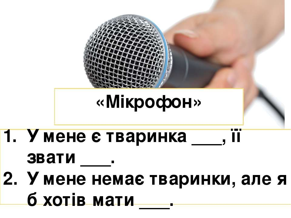 «Мікрофон» У мене є тваринка ___, її звати ___. У мене немає тваринки, але я ...