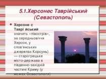 5.1.Херсонес Таврійський (Севастополь) Херсоне с Таврі йський значить «півост...