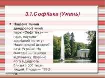 3.1.Софіївка (Умань) Націона льний дендрологі чний парк «Софі ївка» — парк, н...