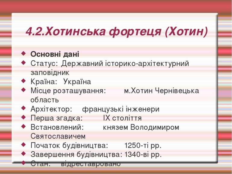 4.2.Хотинська фортеця (Хотин) Основні дані Статус: Державний історико-архітек...