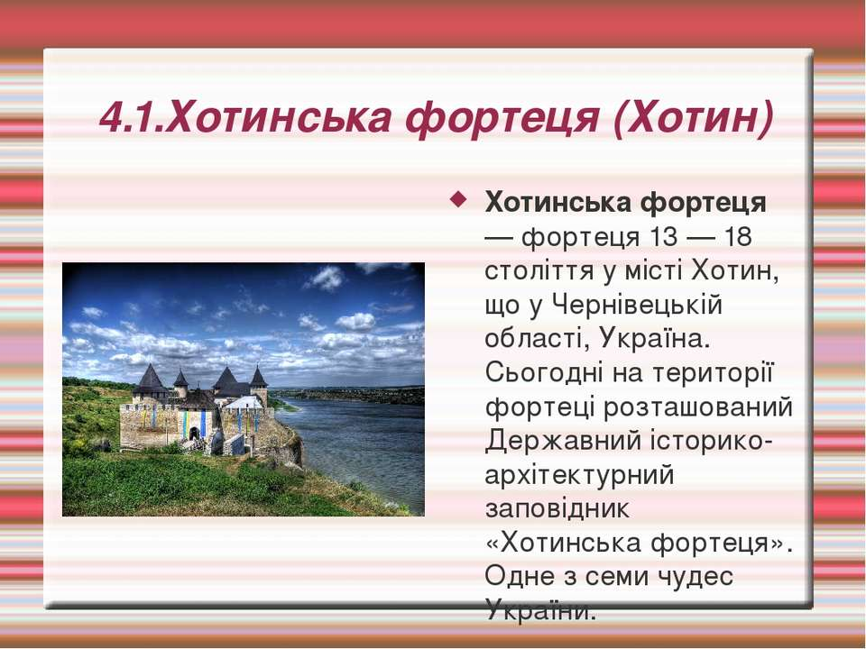 4.1.Хотинська фортеця (Хотин) Хотинська фортеця — фортеця 13 — 18 століття у ...