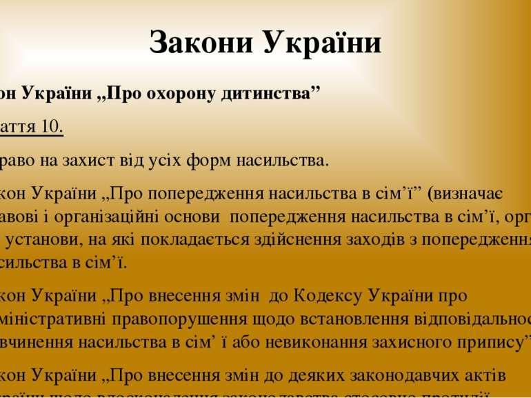 "Закони України Закон України ""Про охорону дитинства"" Стаття 10. Право на захи..."