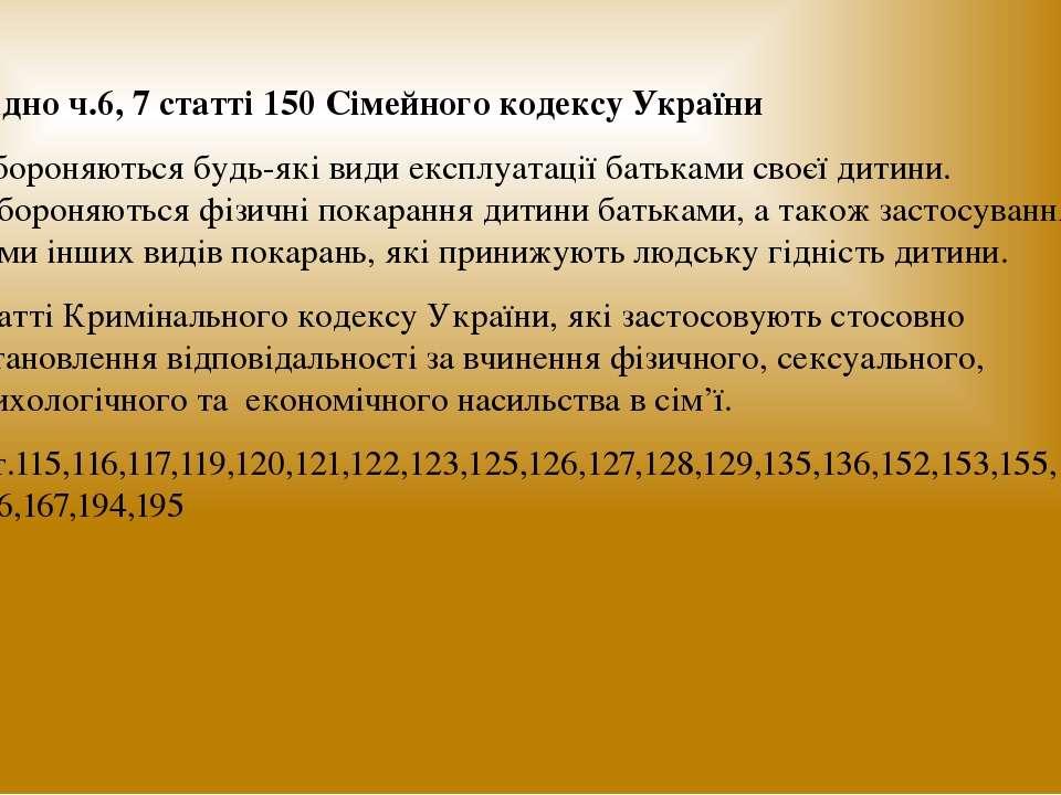 Згідно ч.6, 7 статті 150 Сімейного кодексу України забороняються будь-які вид...