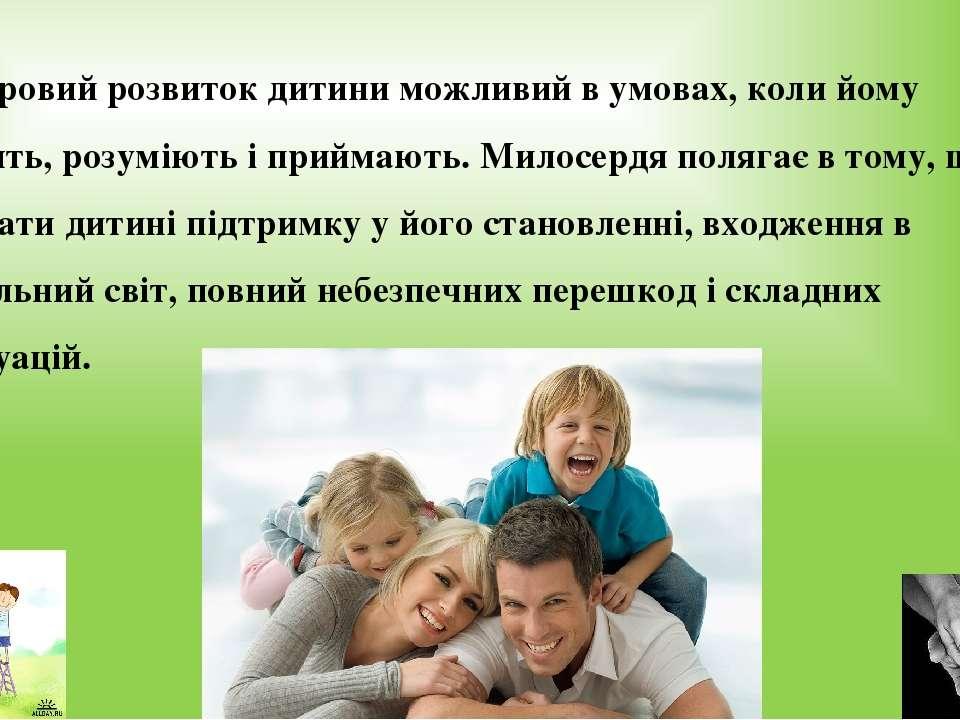 Здоровий розвиток дитини можливий в умовах, коли йому вірять, розуміють і при...