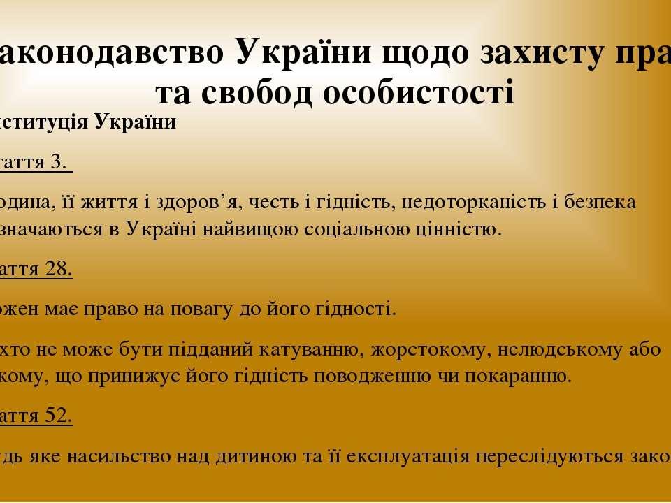 Законодавство України щодо захисту прав та свобод особистості Конституція Укр...
