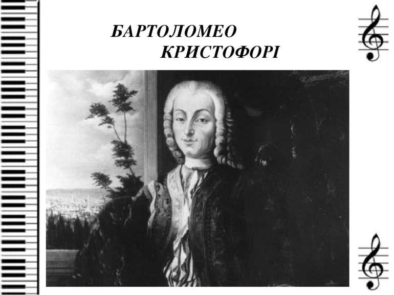 БАРТОЛОМЕО КРИСТОФОРІ