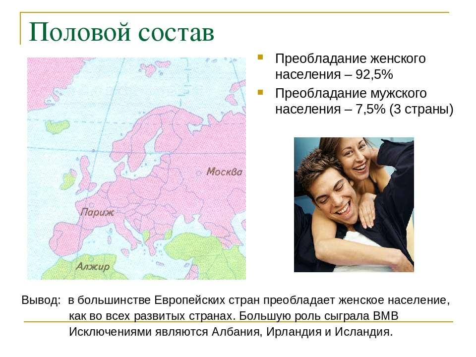 Половой состав Вывод: в большинстве Европейских стран преобладает женское нас...
