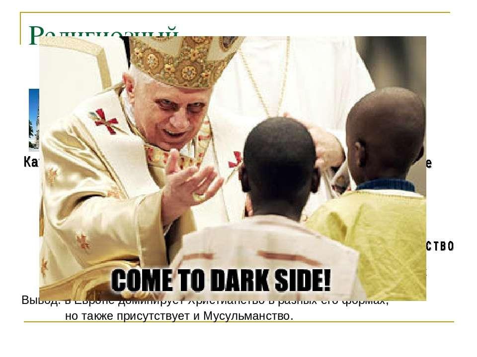 Религиозный Север Юг Запад Восток Юго-восток Вывод: в Европе доминирует Христ...