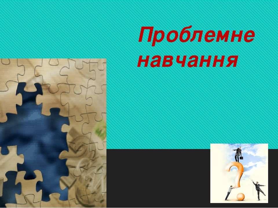 Проблемне навчання О.Л.Попова