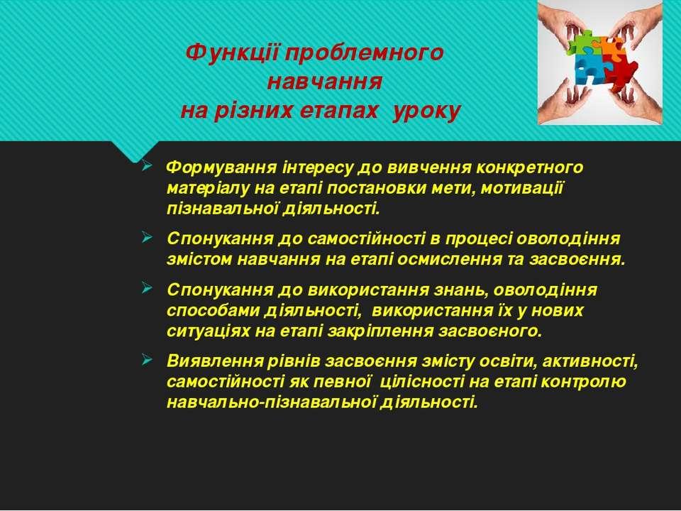Функції проблемного навчання на різних етапах уроку Формування інтересу до ви...