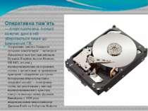 Оперативна пам'ять — енергозалежна. Інакше кажучи, дані в ній зберігаються ли...