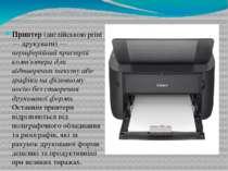 Принтер (англійською print — друкувати) — периферійний пристрій комп'ютера дл...