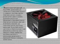 Запам'ятовуючий пристрій - це блок ЕОМ, призначений для тимчасового (оператив...