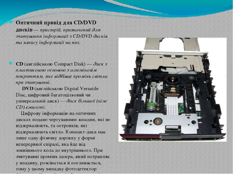Оптичний привід для CD/DVD дисків — пристрій, призначений для зчитування інфо...