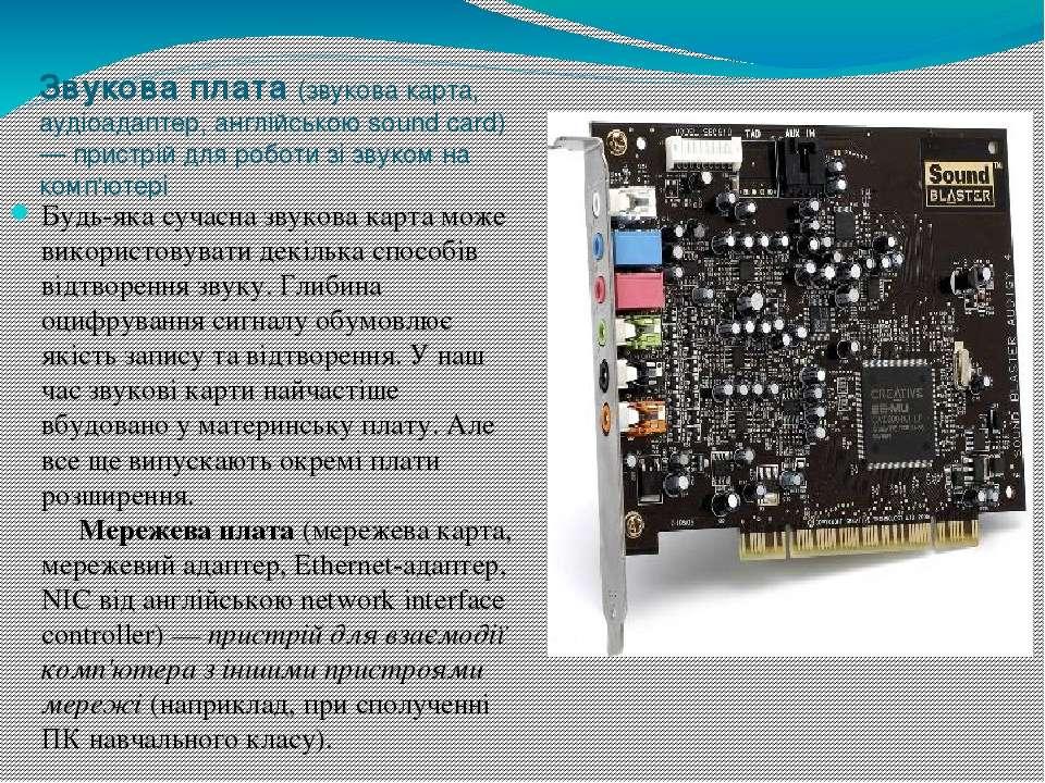 Звукова плата (звукова карта, аудіоадаптер, англійською sound card) — пристрі...
