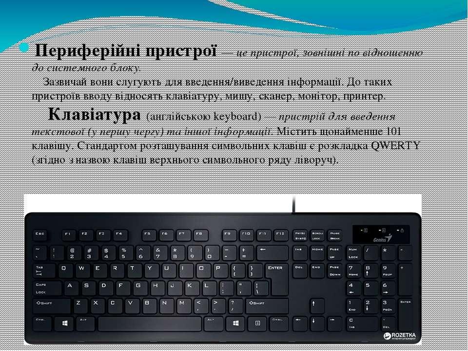 Периферійні пристрої — це пристрої, зовнішні по відношенню до системного блок...