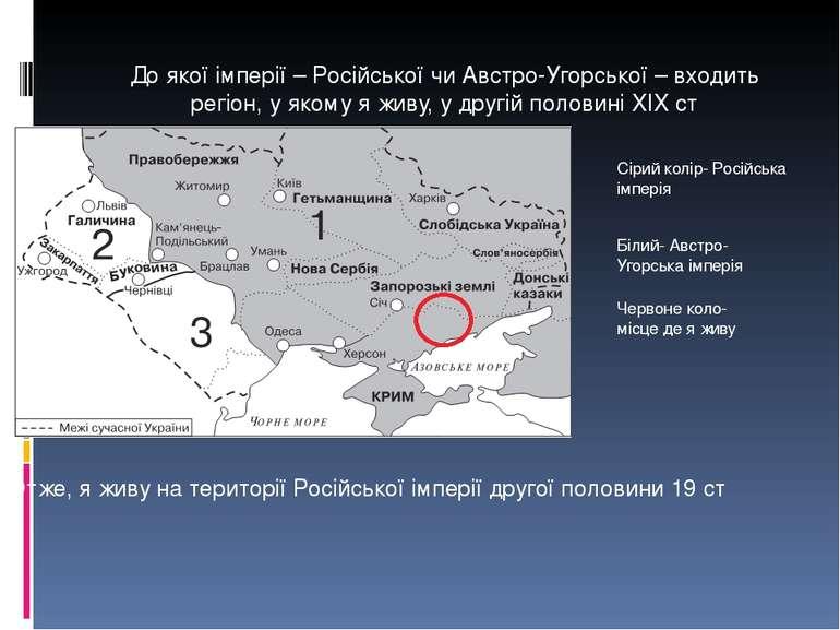 До якої імперії – Російської чи Австро-Угорської – входить регіон, у якому я ...