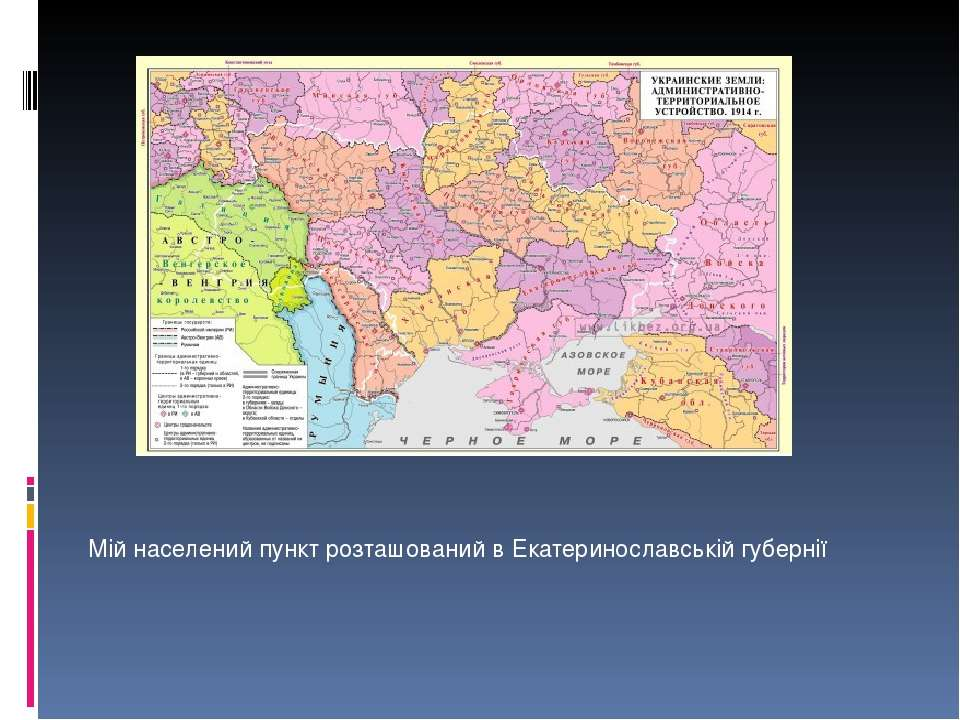 Мій населений пункт розташований в Екатеринославській губернії