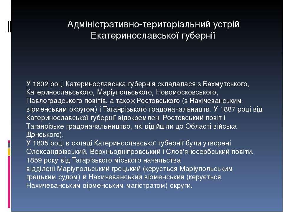 Адміністративно-територіальний устрій Екатеринославської губернії У1802році...