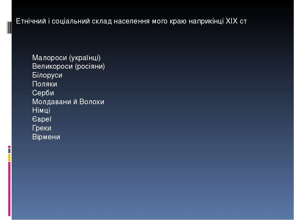 Етнічний і соціальний склад населення мого краю наприкінці XIX ст Малороси (у...