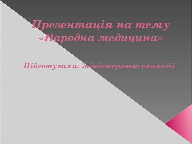Презентація на тему «Народна медицина» Підготували: міністерство екології
