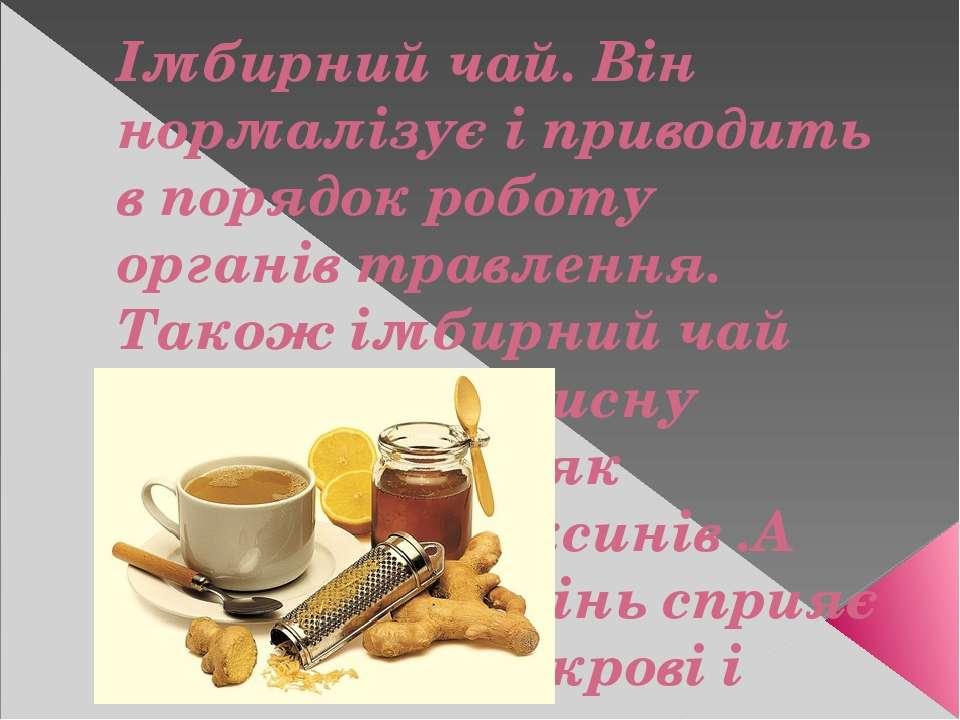 Імбирний чай. Він нормалізує і приводить в порядок роботу органів травлення. ...