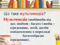Мультимедіа (multimedia від лат. multum - багато і media –середовище, носії, ...