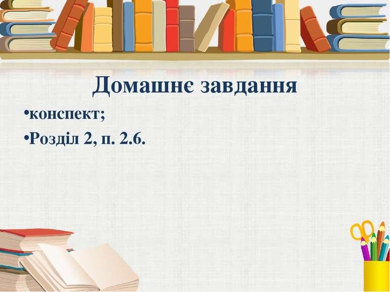 Домашнє завдання конспект; Розділ 2, п. 2.6.