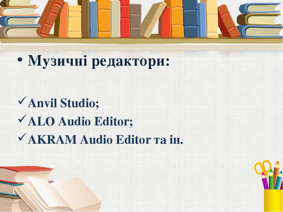 Музичні редактори: Anvil Studio; ALO Audio Editor; AKRAM Audio Editor та ін.
