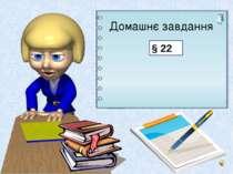 Домашнє завдання § 22