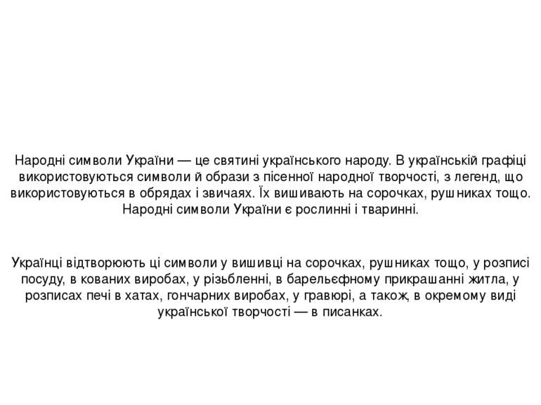Народні символи України — це святині українського народу. В українській графі...