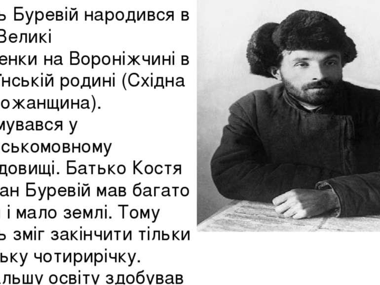 Кость Буревій народився в селіВеликі МеженкинаВороніжчинів українській ро...