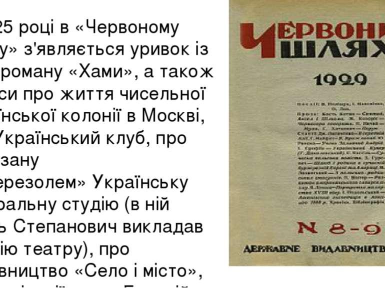 У 1925році в«Червоному шляху»з'являється уривок із його роману «Хами», а т...