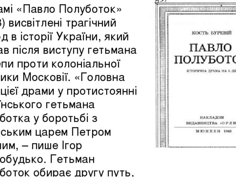 У драмі «Павло Полуботок» (1928) висвітлені трагічний період в історії Україн...