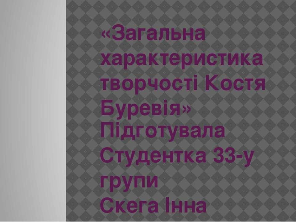 «Загальна характеристика творчості Костя Буревія» Підготувала Студентка 33-у ...